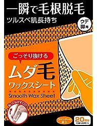Smooth Wax Sheet スムースワックスシート お試しセット(20回分)