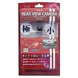 【リーデイズ/LEADIS】 リアビューカメラ 高感度CMOS 極少サイズ  【品番】 MS-RC70HD