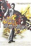 パリより復讐の銃弾を[DVD]
