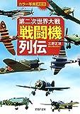 カラー写真・決定版 第二次世界大戦「戦闘機」列伝 (PHP文庫)