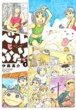 ベルとふたりで (2) (バンブーコミックス 4コマセレクション)