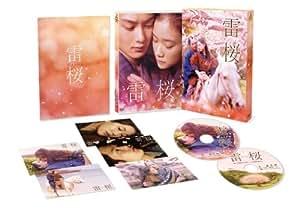 雷桜 メモリアル・エディション [DVD]