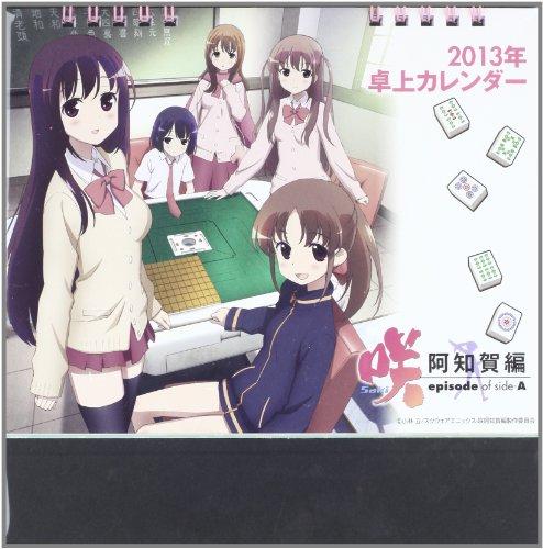 卓上 咲 -Saki- 阿知賀編 カレンダー 2013年