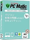 PC Matic [永久/5台] パソコン本来の性能を引き出すセキュリティソフト Windows 10?XP/Android