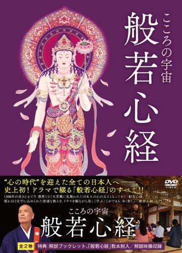 こころの宇宙 般若心経 [DVD]