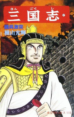 三国志 (37) 魏呉激突 (希望コミックス (110))の詳細を見る