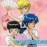 CLAMP学園探偵団 — オリジナル・サウンドトラック 1