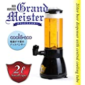 『グランドマイスター2L 』タワー型ビールサーバー ドリンクディスペンサー