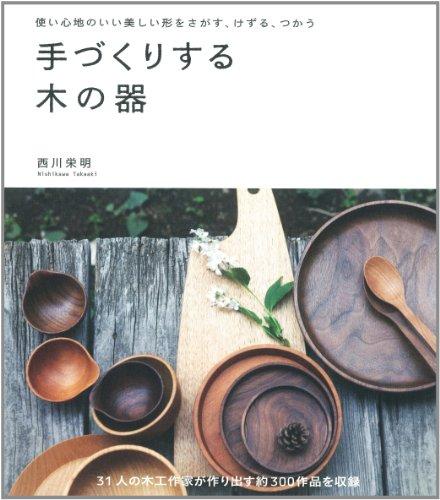 手づくりする木の器―使い心地のいい美しい形をさがす、けずる、つかうの詳細を見る
