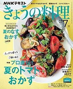 NHK きょうの料理 2020年 7月号 [雑誌] (NHKテキスト)