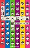 小説おそ松さん 前松 缶バッジ付き限定版 (JUMP j BOOKS)