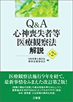Q&A心神喪失者等医療観察法解説 第2版