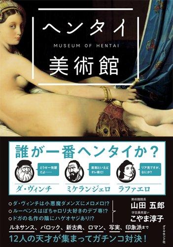ヘンタイ美術館の詳細を見る