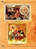ベル・エポックのこども図鑑 人形・玩具編 (瞳HISTORICA別冊 vol. 1) 画像