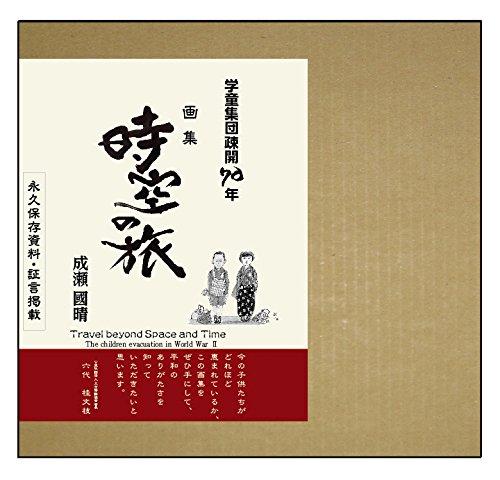 学童集団疎開70年 画集「時空の旅」
