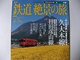 週刊 鉄道 絶景の旅 No.07  久大本線 日田彦山線