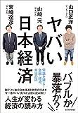 ヤバい日本経済—常識を疑え!金融・経済、本当の話