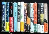 直木賞受賞作品 単行本セット 各種 (単行本古書セット)