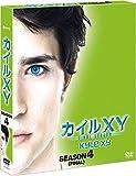 カイルXY シーズン4<ファイナル> コンパクトBOX[DVD]