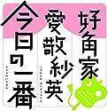 好角家 愛敬紗英 今日の一番(1) (アース・スターコミックス)