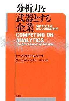 [トーマス H ダベンポート, ジェーン G ハリス]の分析力を武器とする企業 強さを支える新しい戦略の科学