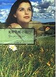 荒野に咲く花 (ハーレクイン文庫 159)