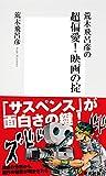 荒木飛呂彦の超偏愛! 映画の掟【帯カラーイラスト付】 (集英社新書)