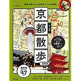 歩く地図 京都散歩 2020 (SEIBIDO MOOK)