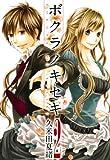 ボクラノキセキ 2 (IDコミックス ZERO-SUMコミックス)