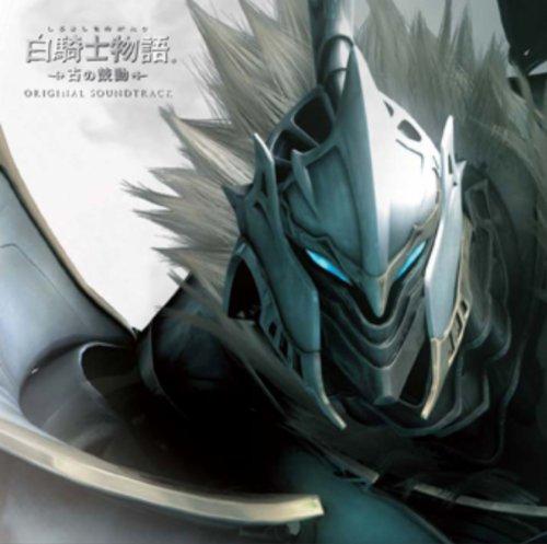 白騎士物語 -古の鼓動- オリジナル・サウンドトラック
