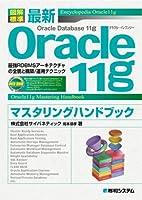 図解標準最新Oracle11gマスタリングハンドブック