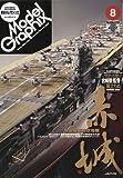Model Graphix (モデルグラフィックス) 2009年 08月号 [雑誌]