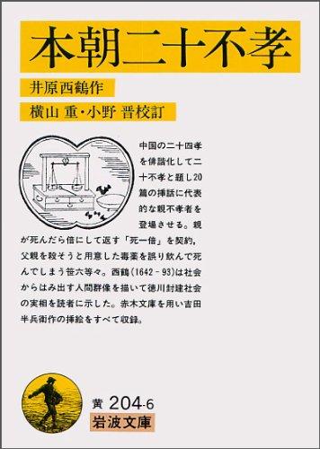 本朝二十不孝 (岩波文庫)の詳細を見る