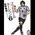 フットボールネーション(6) (ビッグコミックス)
