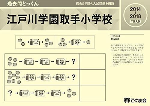 過去問とっくん2019年度 江戸川学園取手小学校