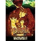 九龍妖魔學園紀re:charge  SPECIAL DVD 《ロゼッタ協会》 極秘ファイル皆神山の謎を追え! DVDPG