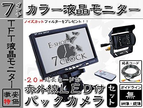 トヨタ トヨエース対応 12V/24V車 バックカメラ + モニター(7インチ) セット 赤外線LED搭載 高画質CMOSセンサー