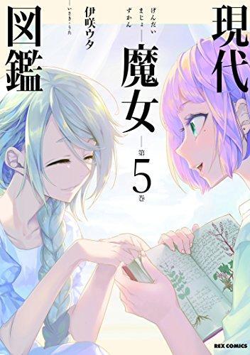 現代魔女図鑑 5 (IDコミックス REXコミックス)の詳細を見る