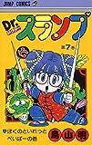 Dr.スランプ 7 (ジャンプコミックス) 画像