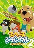 スペースジャングル ~小さなエイリアン~ Vol.2[DVD]