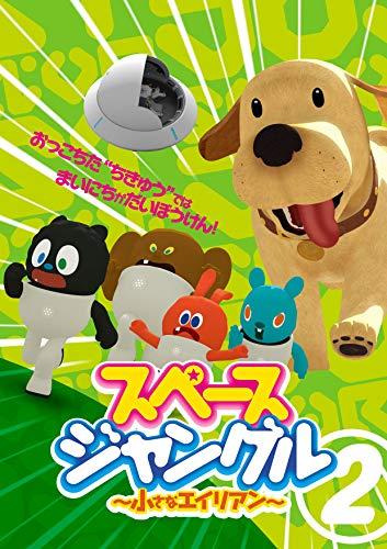 スペースジャングル ~小さなエイリアン~ Vol.2 [DVD]