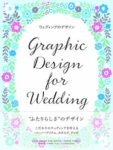 ウェディングのデザイン―Graphic Design for Weddingの詳細を見る