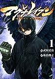マグナレイブン(1) (ヒーローズコミックス) 画像