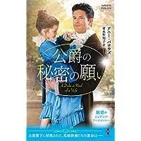 公爵の秘密の願い (ハーレクイン・ヒストリカル・スペシャル)