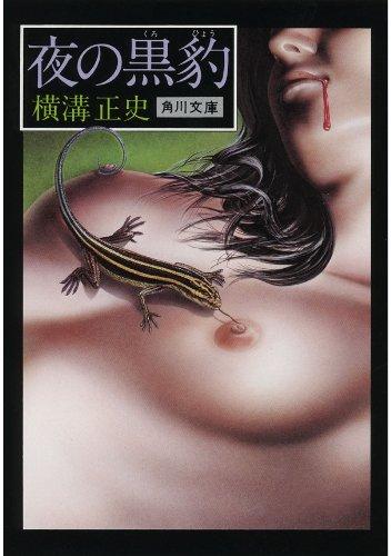 夜の黒豹 「金田一耕助」シリーズ (角川文庫)の詳細を見る