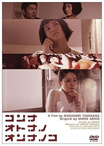 コンナオトナノオンナノコ [DVD]の詳細を見る