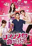 [DVD]ロマンスは命がけ! ? DVD-BOX1