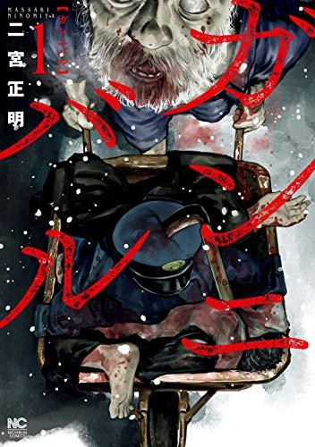 [二宮正明] ガンニバル 第01巻