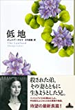 低地 (Shinchosha CREST BOOKS) 画像