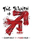 The Triumph of 力舞吼! ~CARP2017 リーグ連覇の軌跡~ 広島ホームテレビ